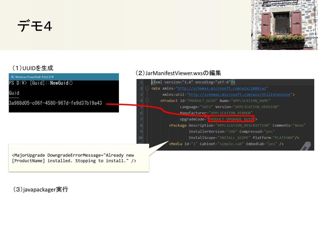 デモ4 (1)UUIDを生成 (2)JarManifestViewer.wxsの編集 (3)javapackager実行