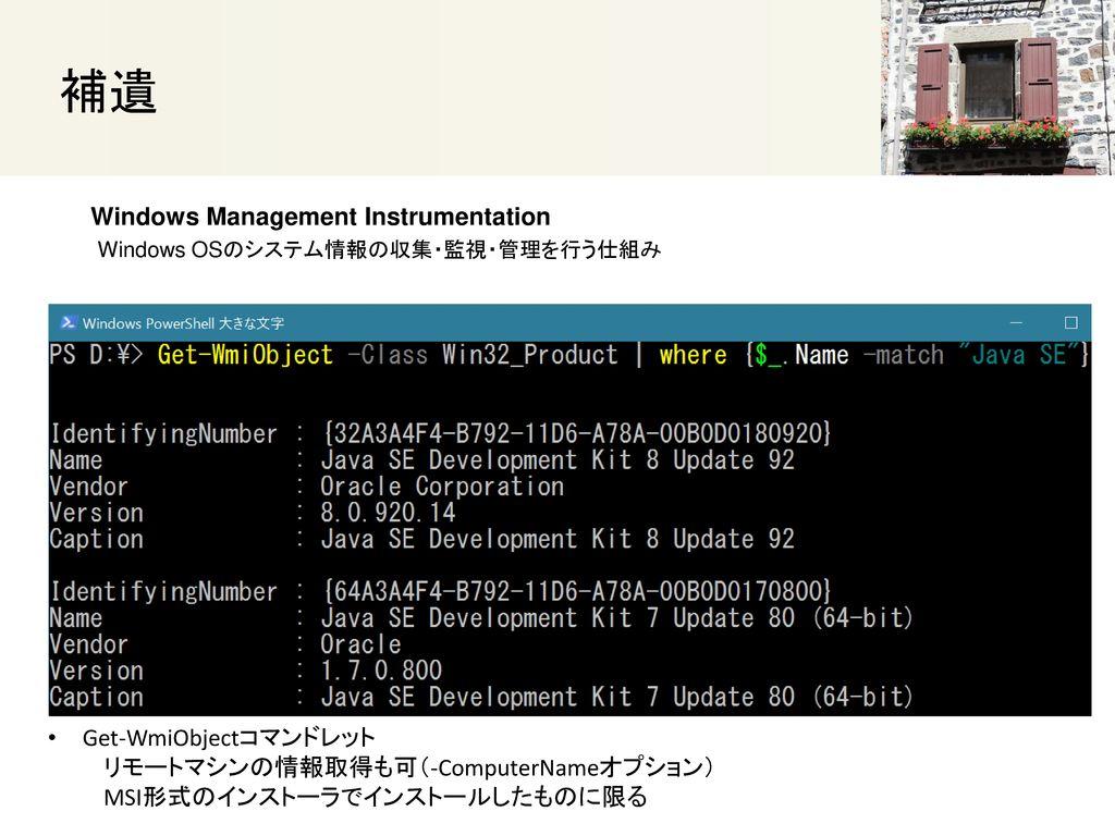 補遺 Windows Management Instrumentation Get-WmiObjectコマンドレット