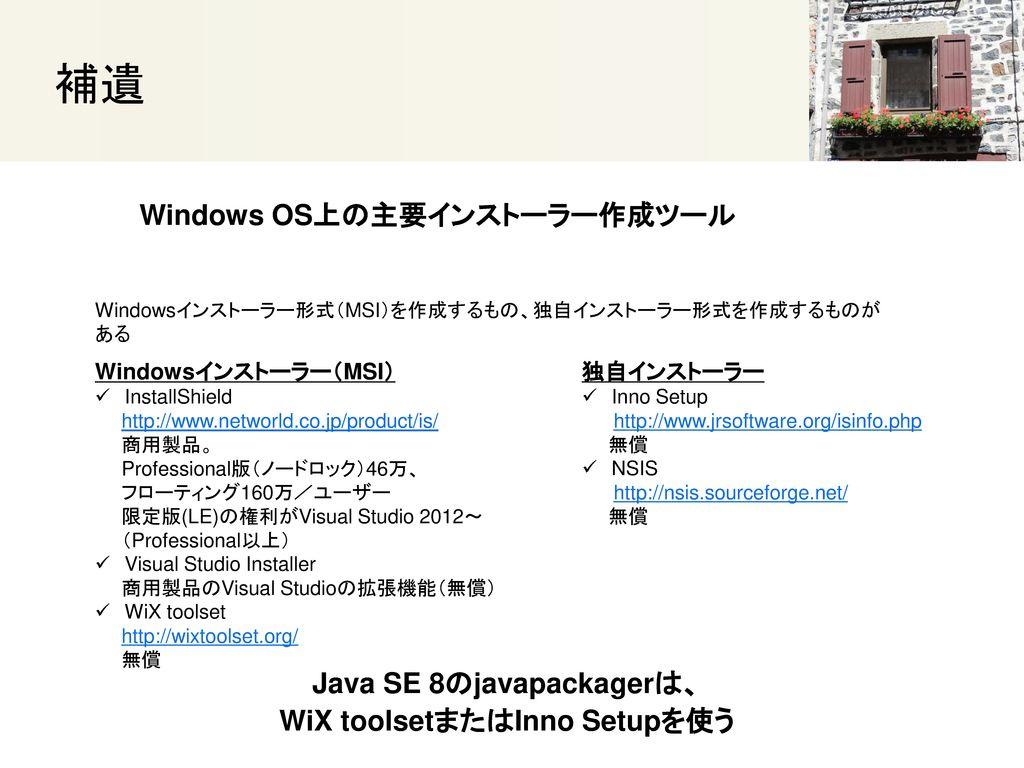 Java SE 8のjavapackagerは、 WiX toolsetまたはInno Setupを使う