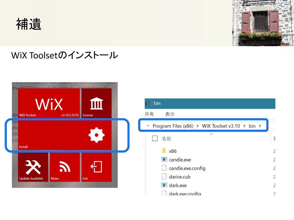 補遺 WiX Toolsetのインストール