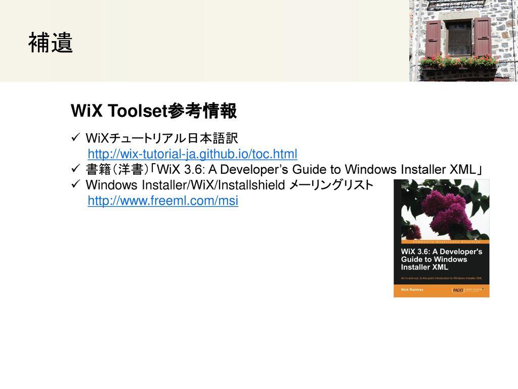 補遺 WiX Toolset参考情報 WiXチュートリアル日本語訳