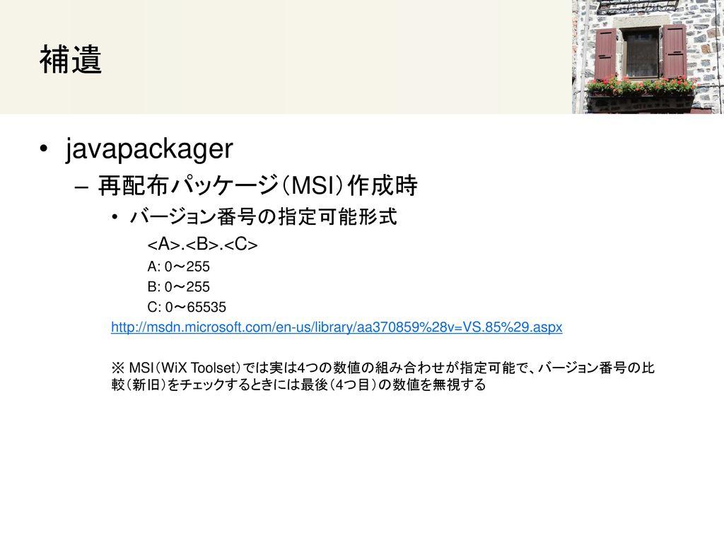 補遺 javapackager 再配布パッケージ(MSI)作成時 バージョン番号の指定可能形式