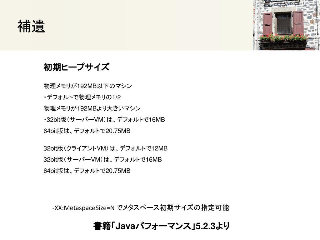 補遺 初期ヒープサイズ 書籍「Javaパフォーマンス」5.2.3より