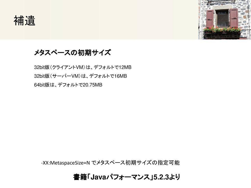 補遺 メタスペースの初期サイズ 書籍「Javaパフォーマンス」5.2.3より