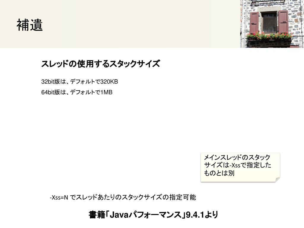 補遺 スレッドの使用するスタックサイズ 書籍「Javaパフォーマンス」9.4.1より