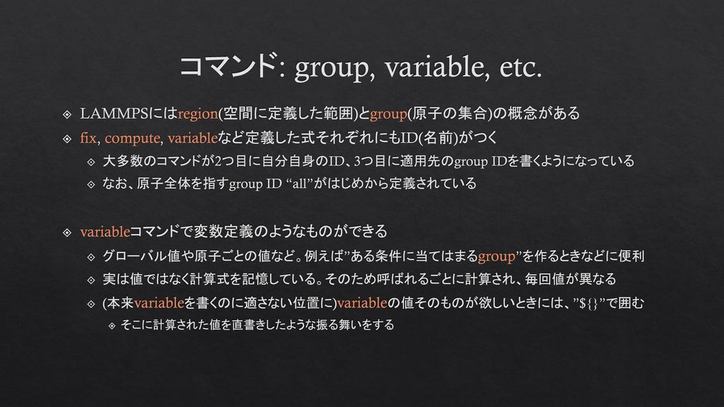 コマンド: group, variable, etc.