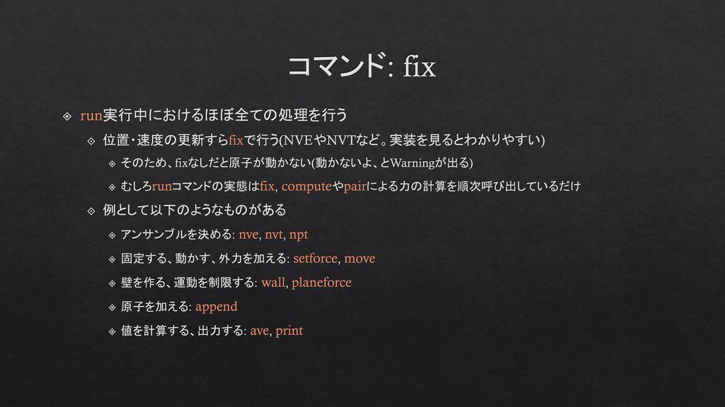 コマンド: fix run実行中におけるほぼ全ての処理を行う