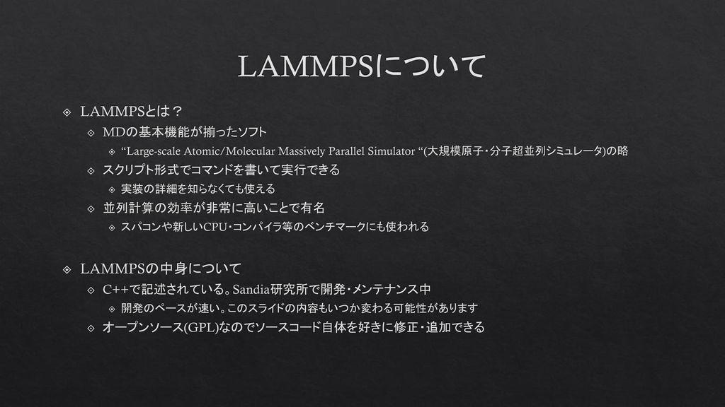 LAMMPSについて LAMMPSとは? LAMMPSの中身について MDの基本機能が揃ったソフト