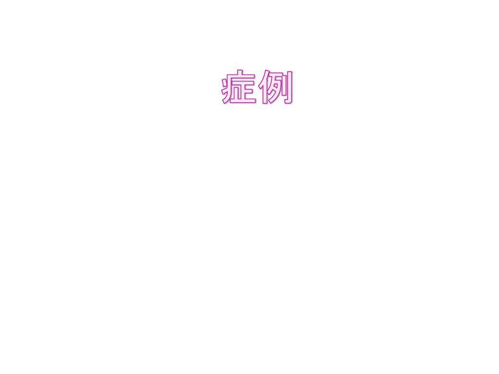 蕁麻疹と漢方   (皮膚科)            熊本大学                寺田 英李子.