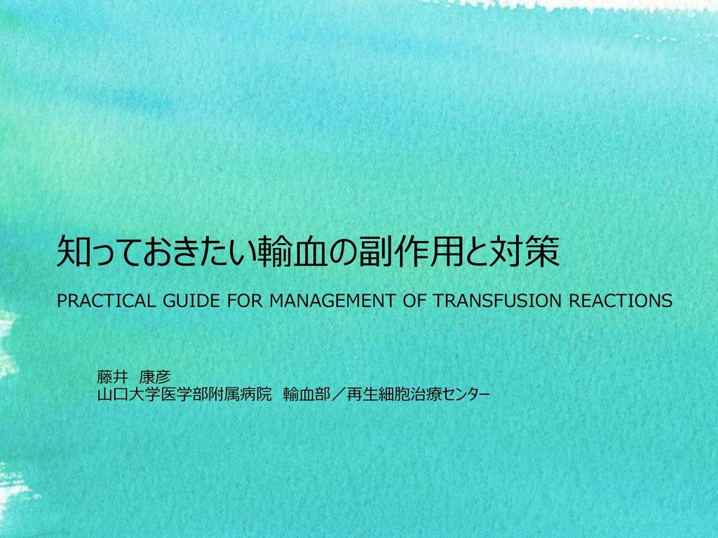 藤井 康彦 山口大学医学部附属病院 輸血部/再生細胞治療センター
