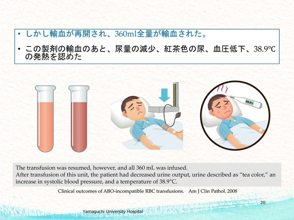 Case 3 – to be continued しかし輸血が再開され、360ml全量が輸血された。