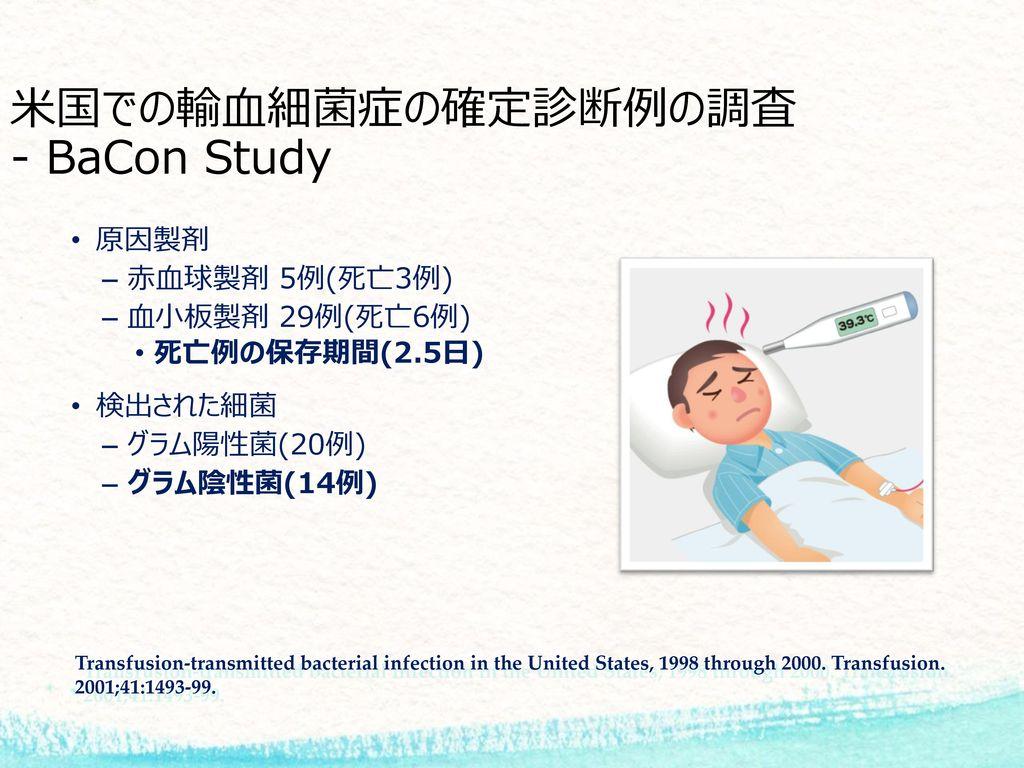 米国での輸血細菌症の確定診断例の調査 - BaCon Study