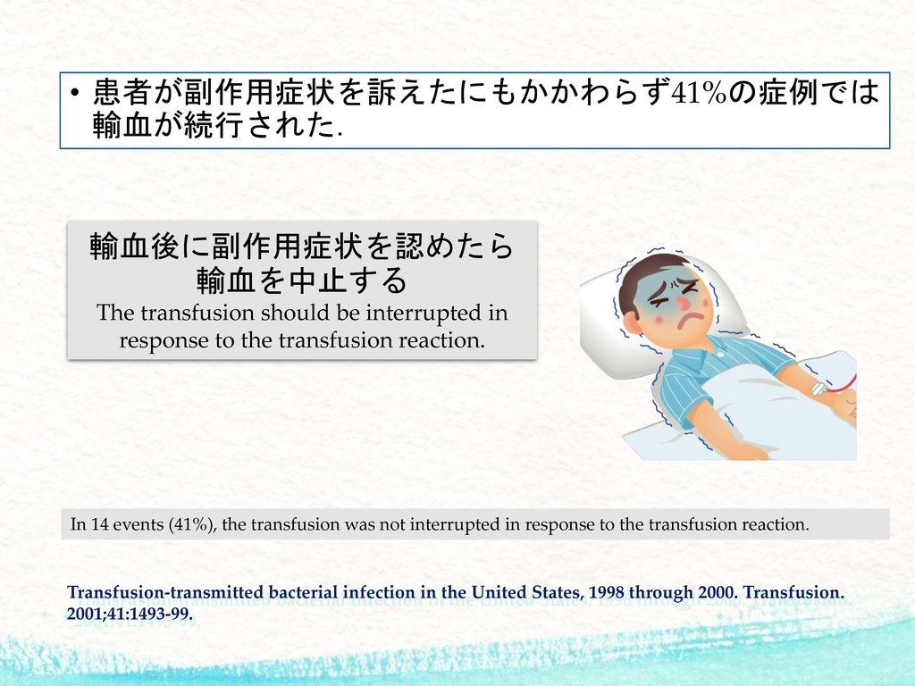 輸血後に副作用症状を認めたら輸血を中止する
