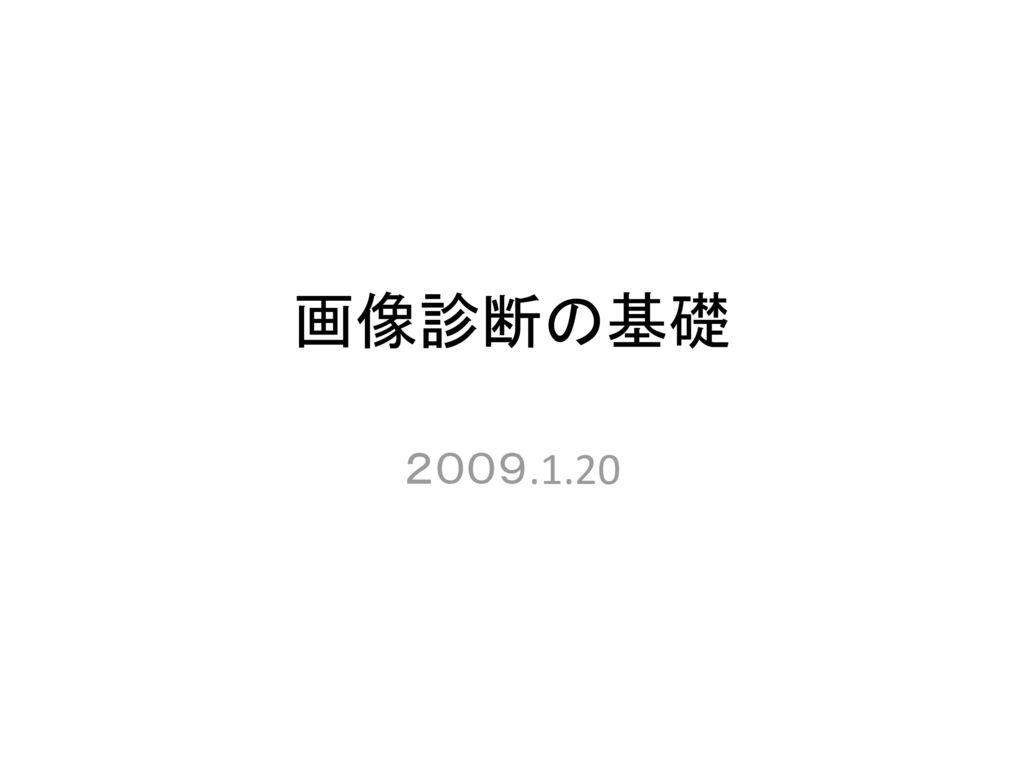 画像診断の基礎 2009.1.20