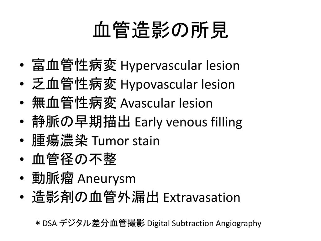 血管造影の所見 富血管性病変 Hypervascular lesion 乏血管性病変 Hypovascular lesion