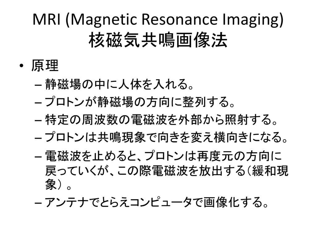 MRI (Magnetic Resonance Imaging) 核磁気共鳴画像法