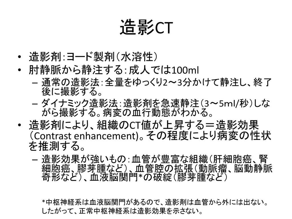 造影CT 造影剤:ヨード製剤(水溶性) 肘静脈から静注する:成人では100ml