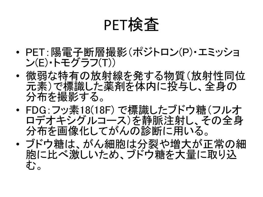 PET検査 PET:陽電子断層撮影(ポジトロン(P)・エミッション(E)・トモグラフ(T))