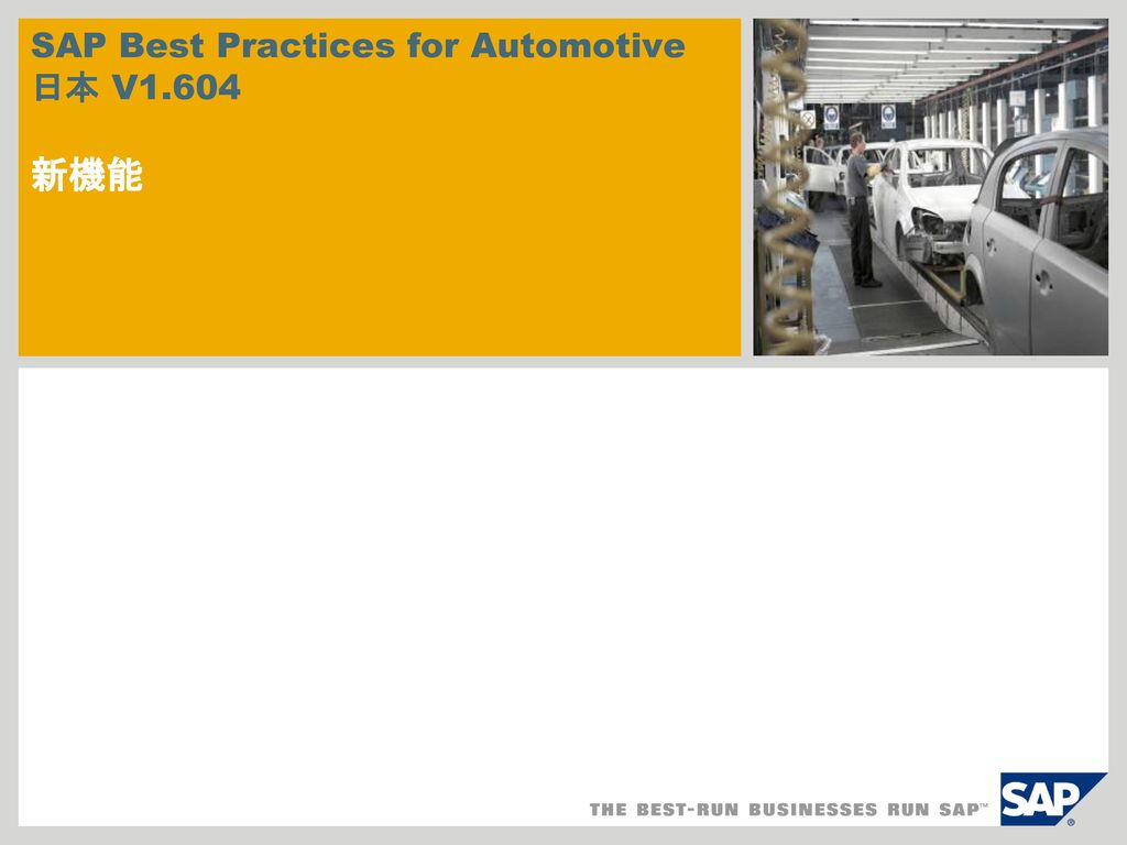 SAP Best Practices for Automotive 日本 V1.604 新機能