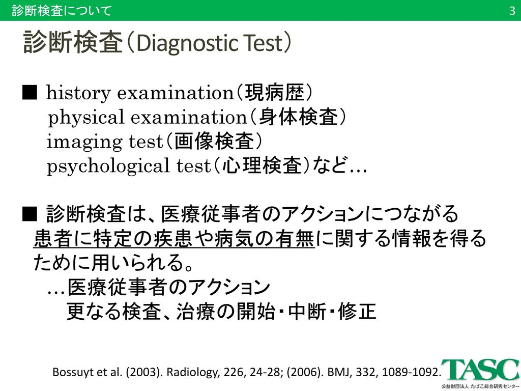 診断検査(Diagnostic Test)