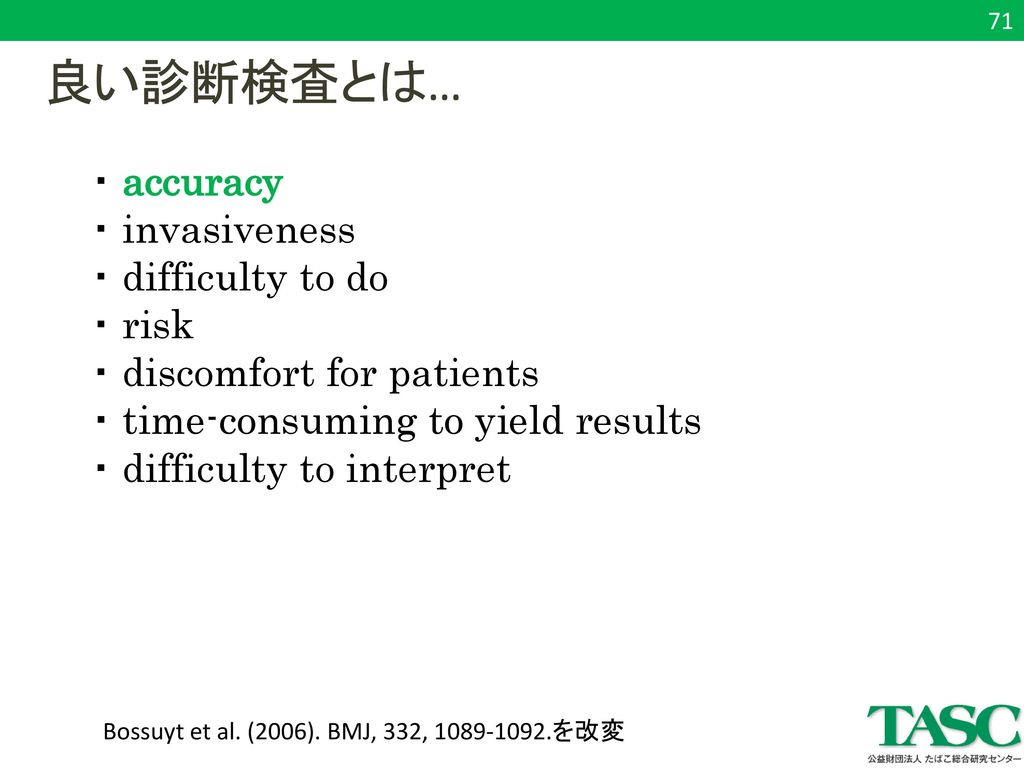 良い診断検査とは… ・ accuracy ・ invasiveness ・ difficulty to do ・ risk