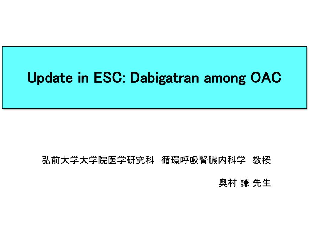 Update in ESC: Dabigatran among OAC
