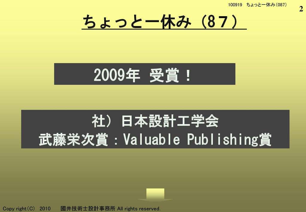 武藤栄次賞:Valuable Publishing賞