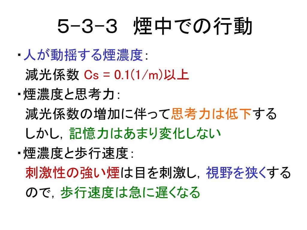 5-3-3 煙中での行動 ・人が動揺する煙濃度: 減光係数 Cs = 0.1(1/m)以上 ・煙濃度と思考力: