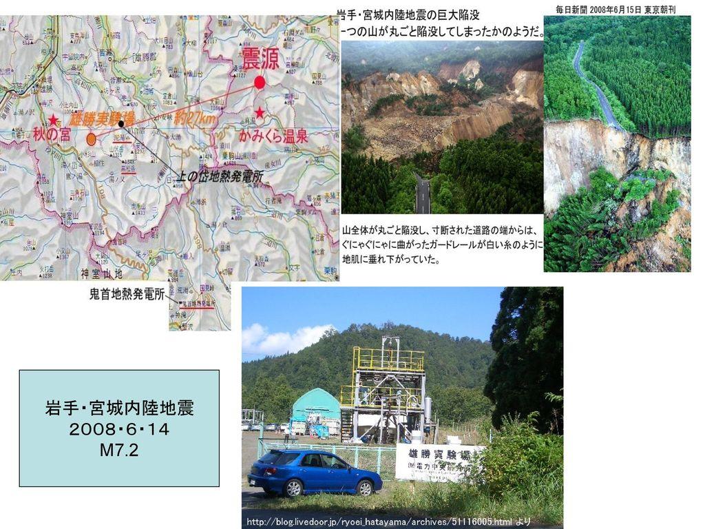 岩手・宮城内陸地震 2008・6・14 M7.2