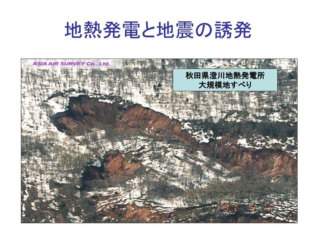 地熱発電と地震の誘発 秋田県澄川地熱発電所 大規模地すべり