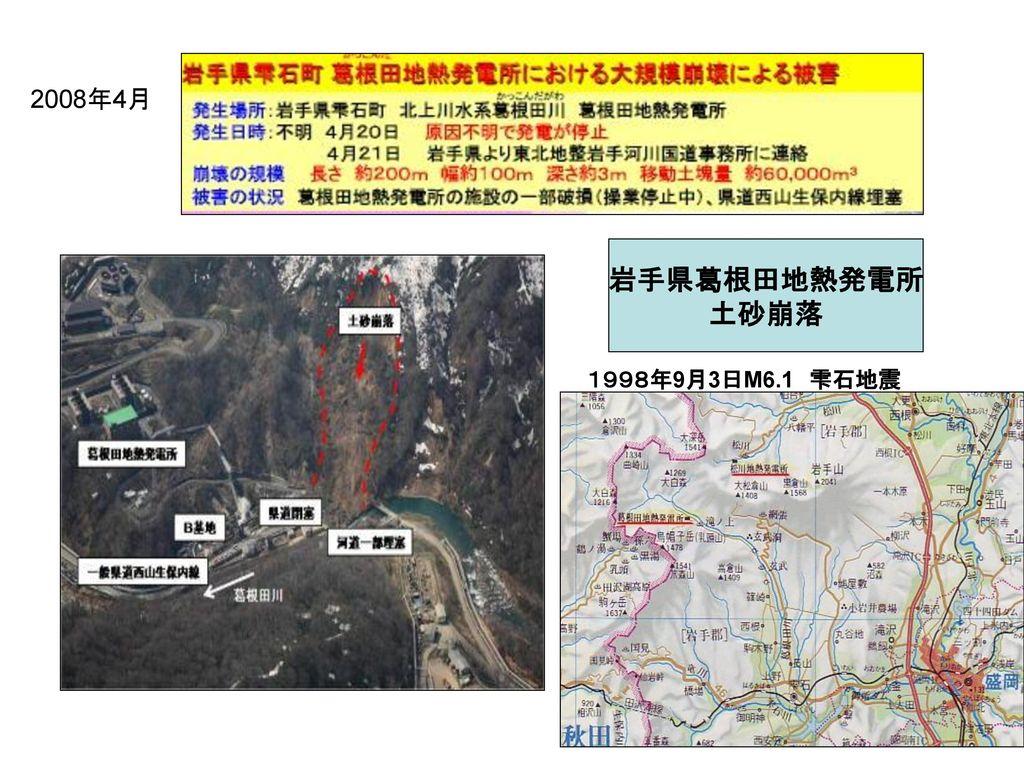 2008年4月 岩手県葛根田地熱発電所 土砂崩落 1998年9月3日M6.1 雫石地震