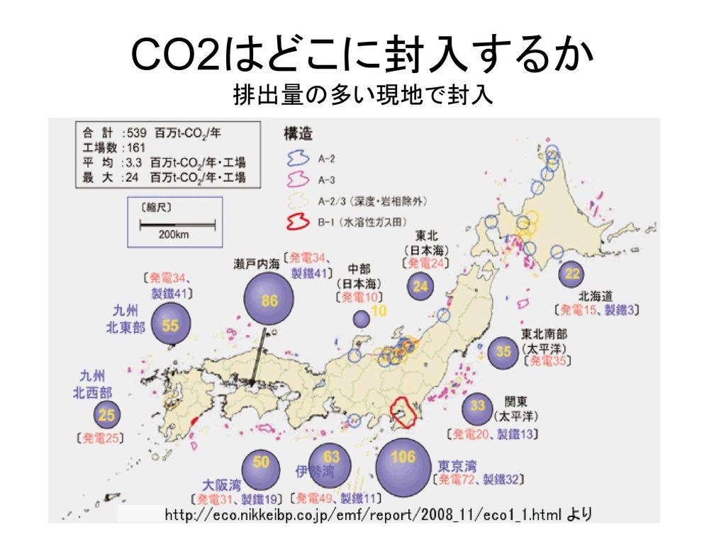 CO2はどこに封入するか 排出量の多い現地で封入
