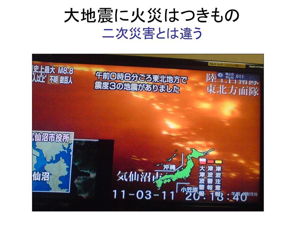 大地震に火災はつきもの 二次災害とは違う