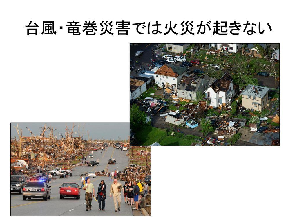 台風・竜巻災害では火災が起きない