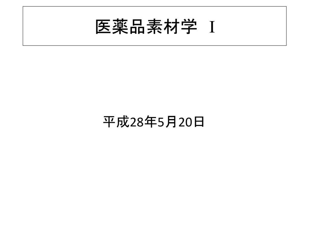 医薬品素材学 I 平成28年5月20日