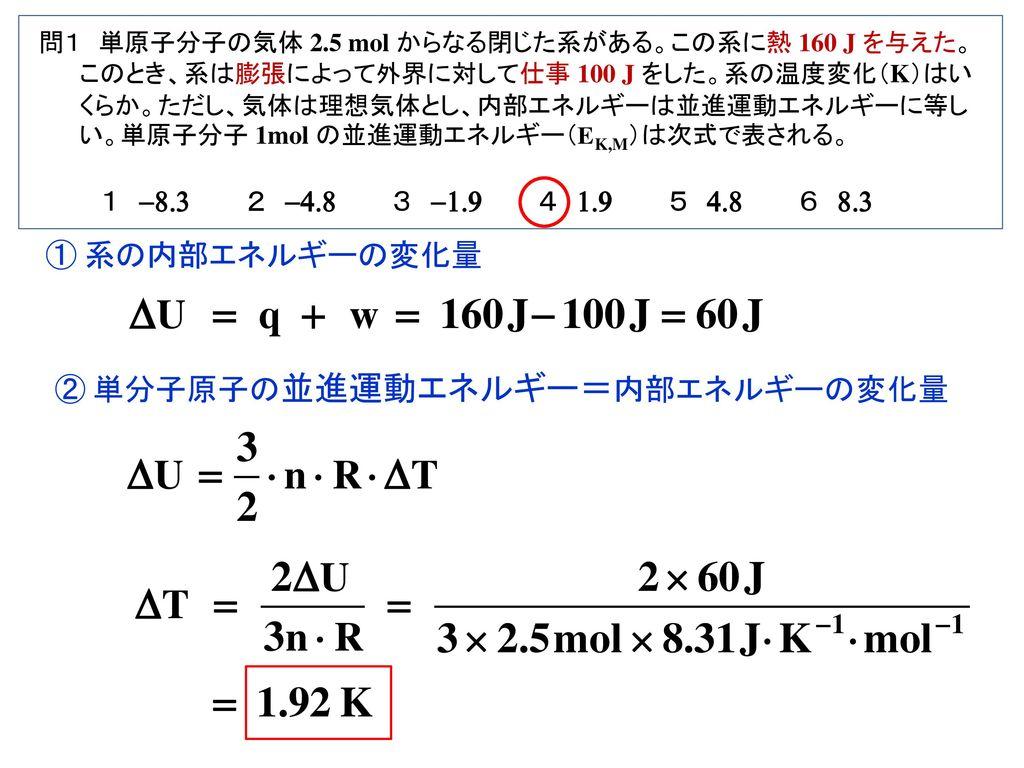 ② 単分子原子の並進運動エネルギー=内部エネルギーの変化量