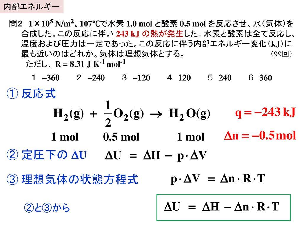 ① 反応式 1 mol 0.5 mol 1 mol ② 定圧下の DU ③ 理想気体の状態方程式 ②と③から 内部エネルギー