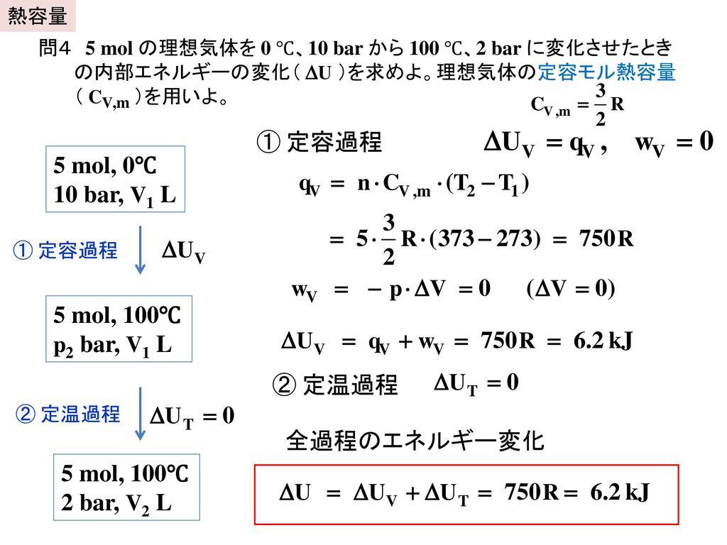 ① 定容過程 5 mol, 0℃ 10 bar, V1 L 5 mol, 100℃ p2 bar, V1 L ② 定温過程