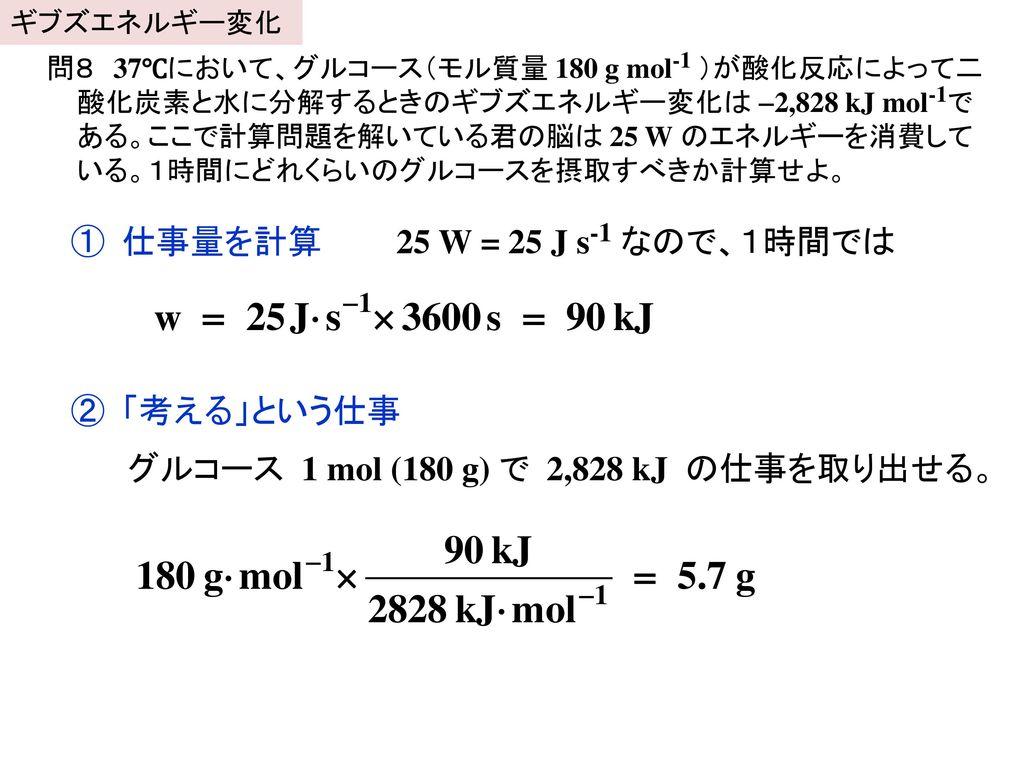 グルコース 1 mol (180 g) で 2,828 kJ の仕事を取り出せる。