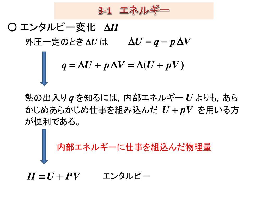 3-1 エネルギー ○ エンタルピー変化 DH 外圧一定のとき DU は