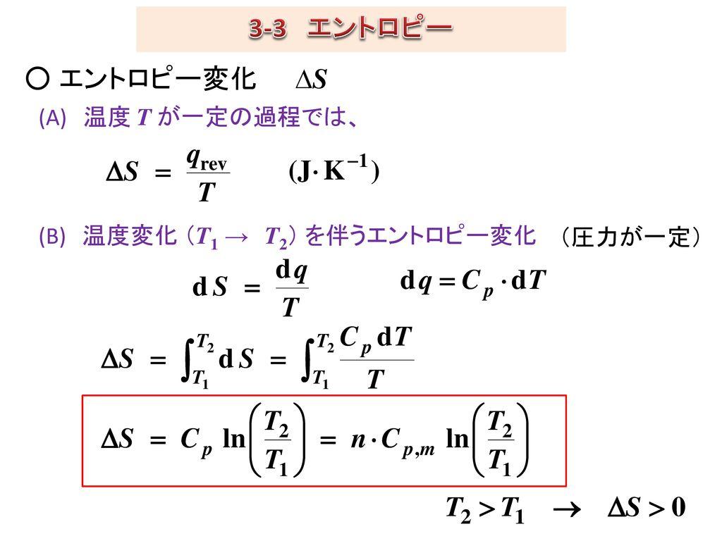 3-3 エントロピー ○ エントロピー変化 DS (A) 温度 T が一定の過程では、