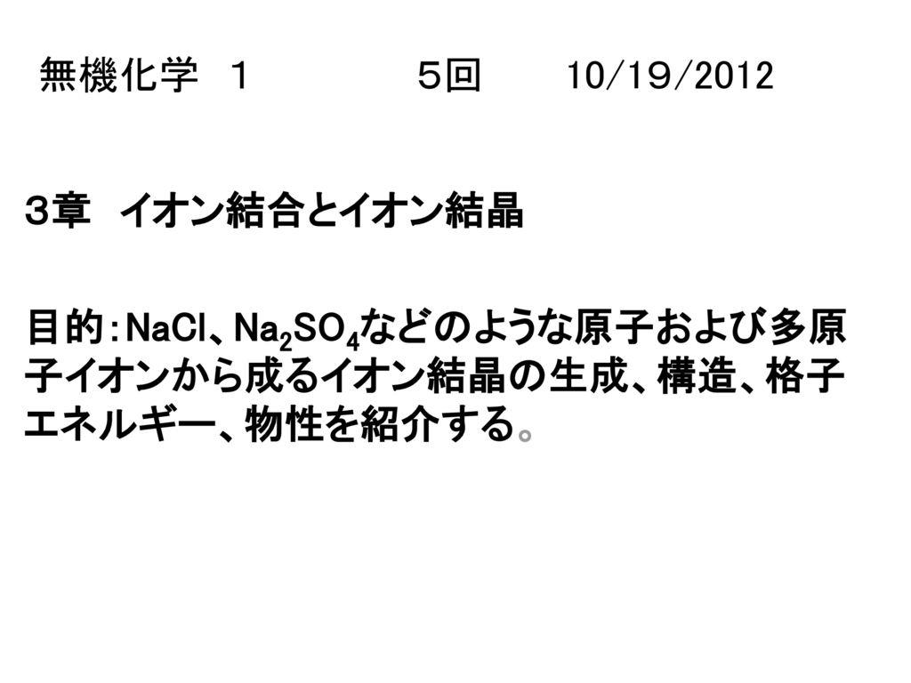 無機化学 1 5回 10/19/2012 3章 ...