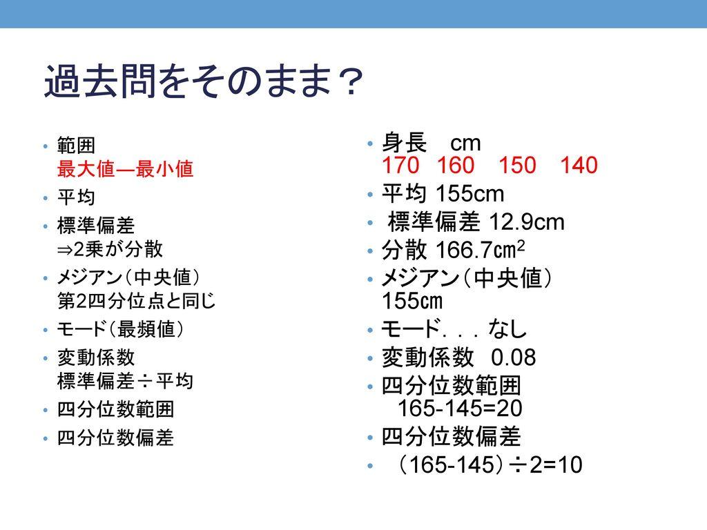 過去問をそのまま? 身長 cm 170 160 150 140 平均 155cm 標準偏差 12.9cm 分散 166.7㎝2