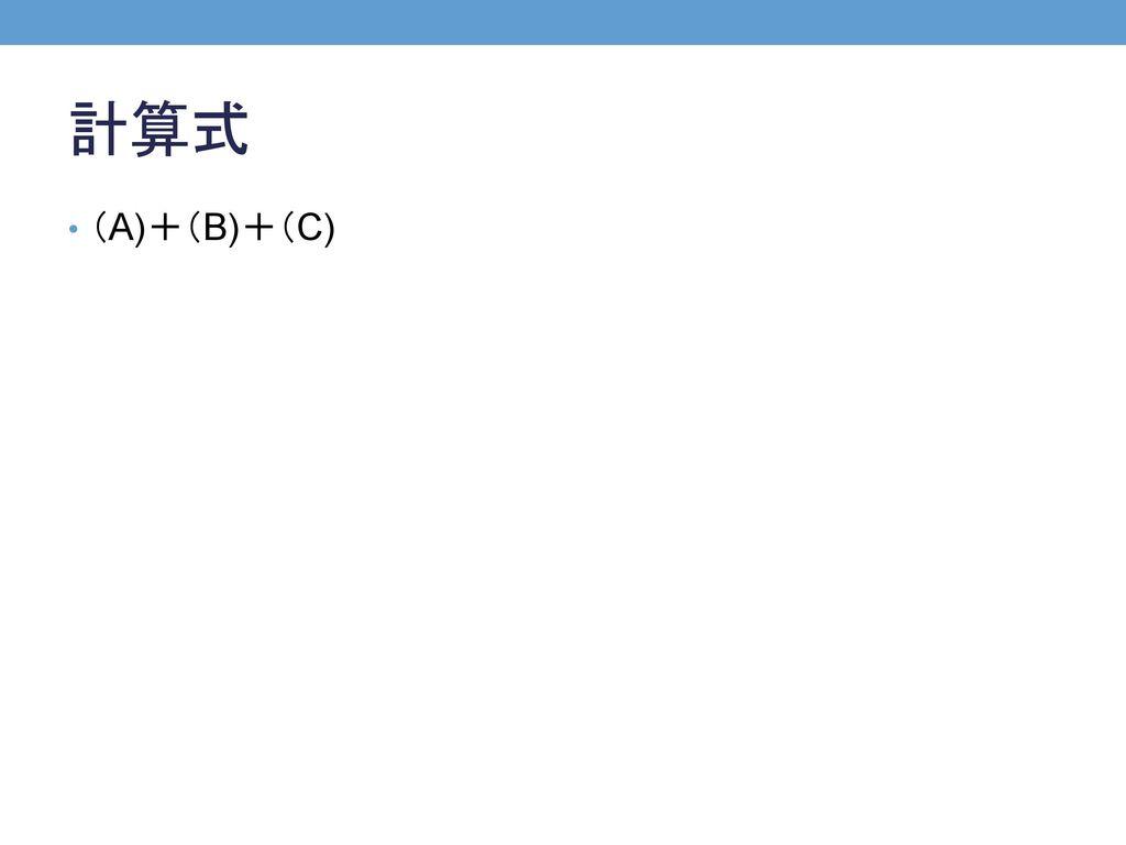 計算式 (A)+(B)+(C) 320÷200,000X100000=160