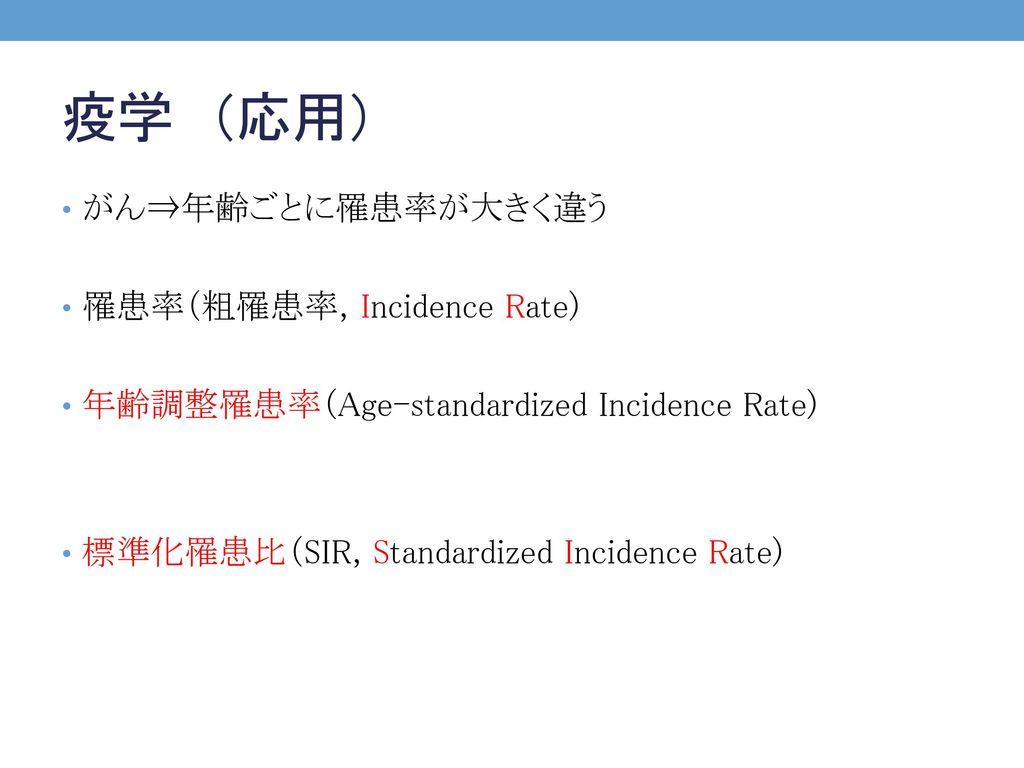 疫学 (応用) がん⇒年齢ごとに罹患率が大きく違う 罹患率(粗罹患率,Incidence Rate)