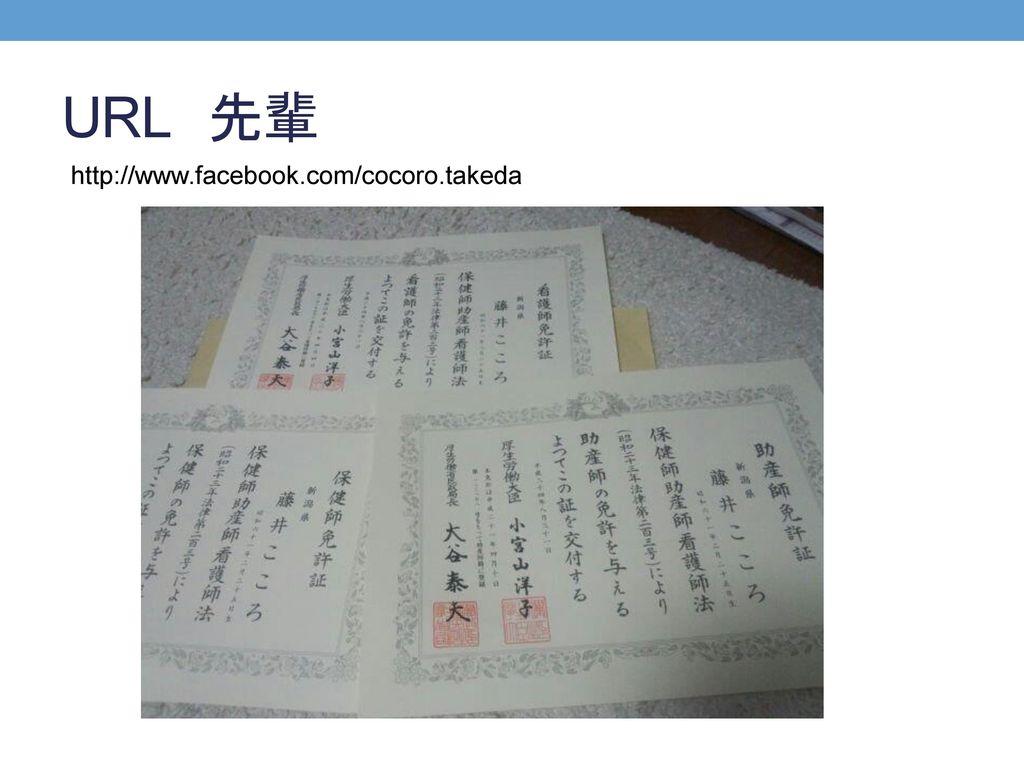 URL 先輩 http://www.facebook.com/cocoro.takeda
