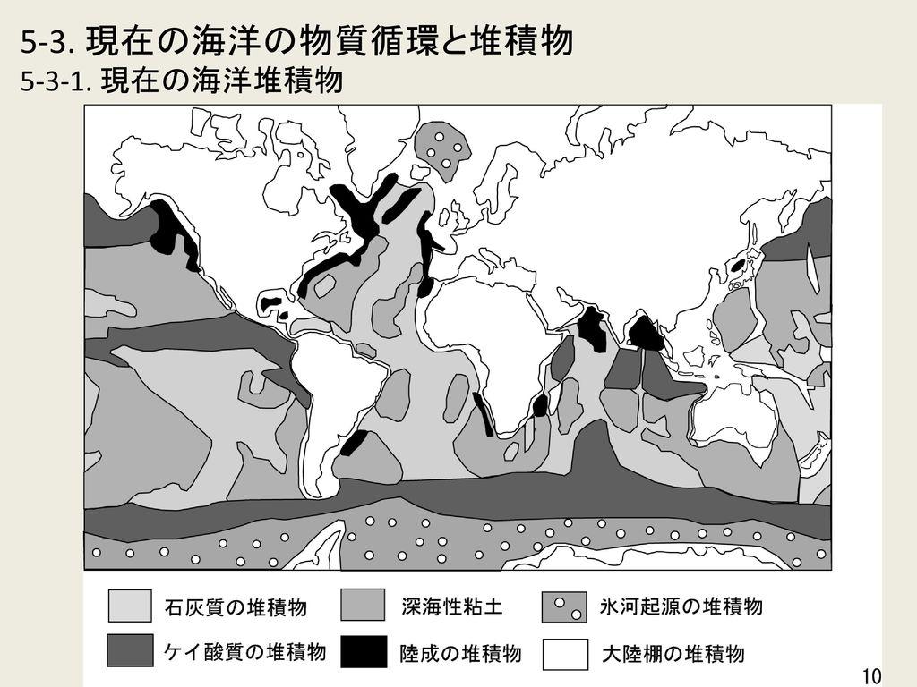 5-3. 現在の海洋の物質循環と堆積物 5-3-1. 現在の海洋堆積物