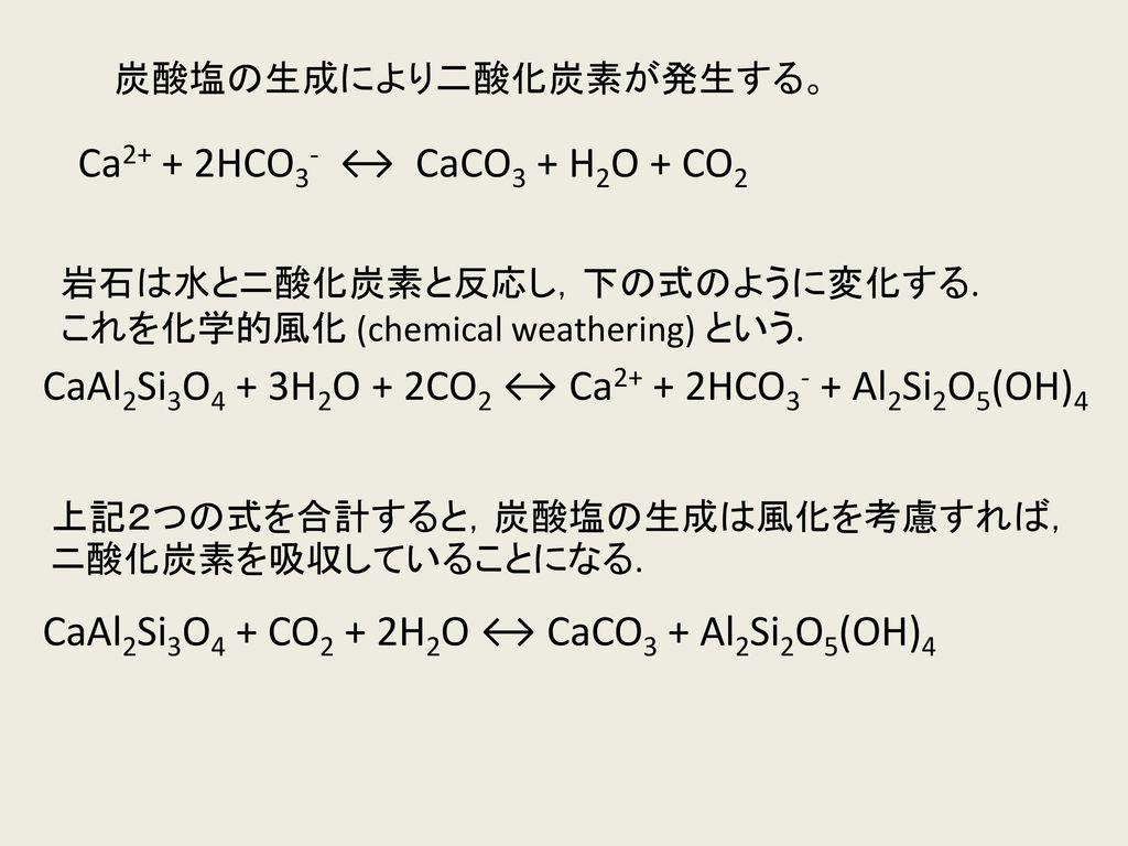 CaAl2Si3O4 + 3H2O + 2CO2 ↔ Ca2+ + 2HCO3- + Al2Si2O5(OH)4