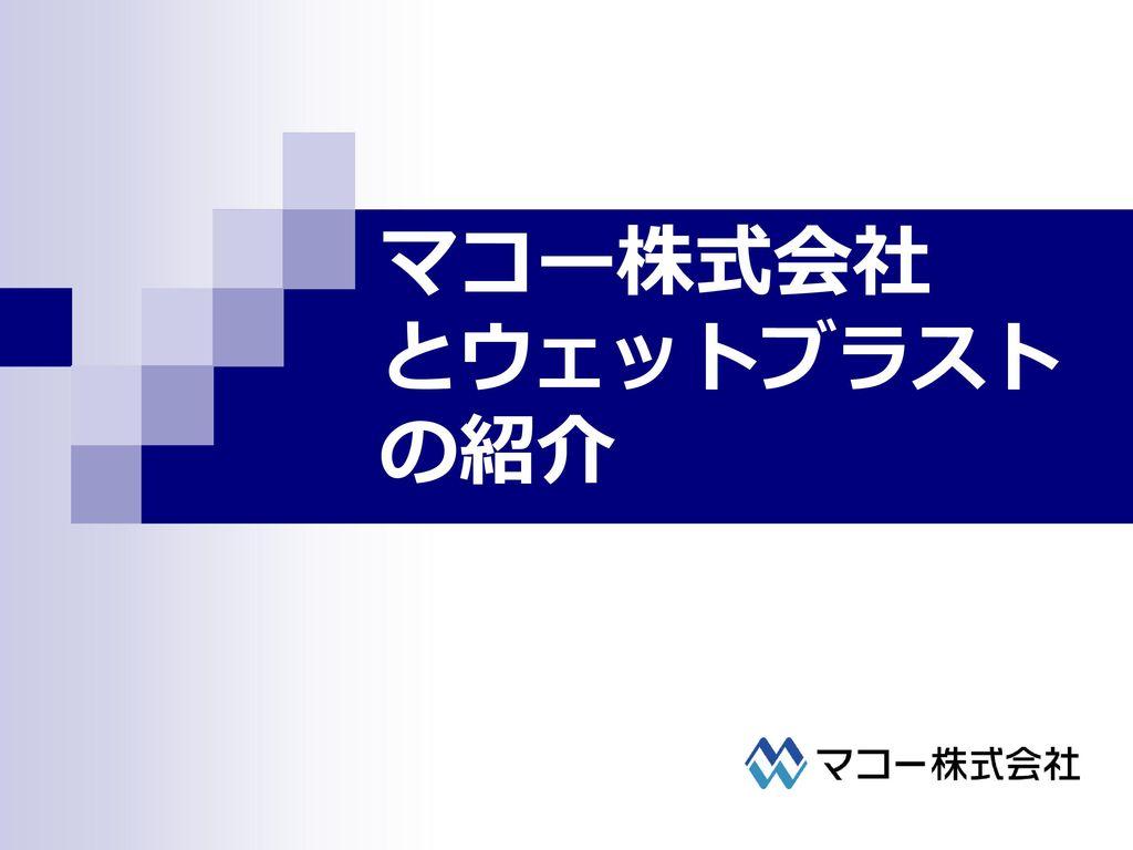 マコー株式会社 とウェットブラストの紹介