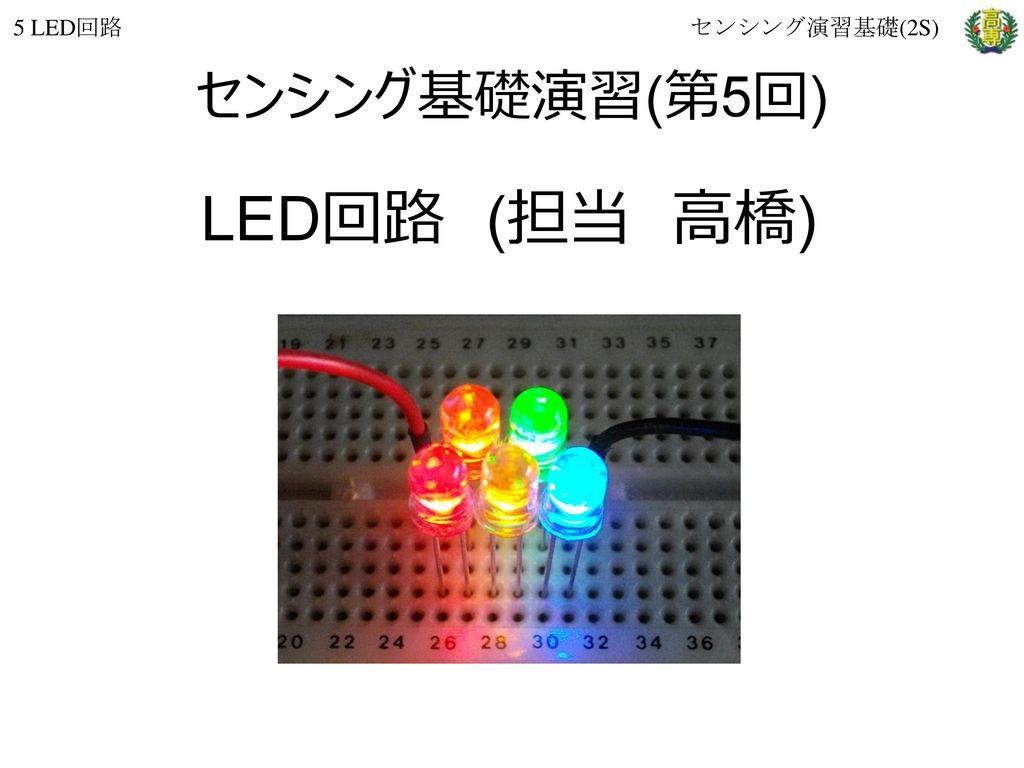 5 LED回路 センシング演習基礎(2S) センシング基礎演習(第5回) LED回路 (担当 高橋)